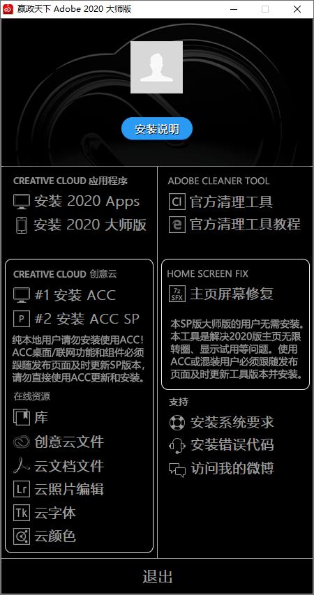 Adobe 2020 大师版 v10.7#3全家桶