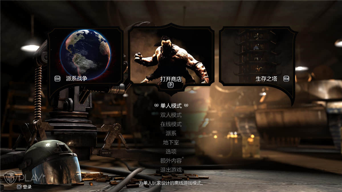 《真人快打X》v0.221中文版
