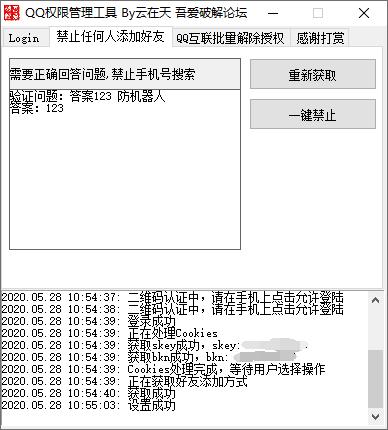 QQ禁止任何人添加为好友V1.0