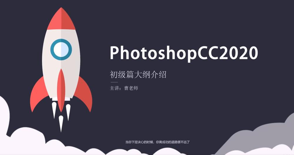 Photoshop 2020 入门到精通 适合零基础学员