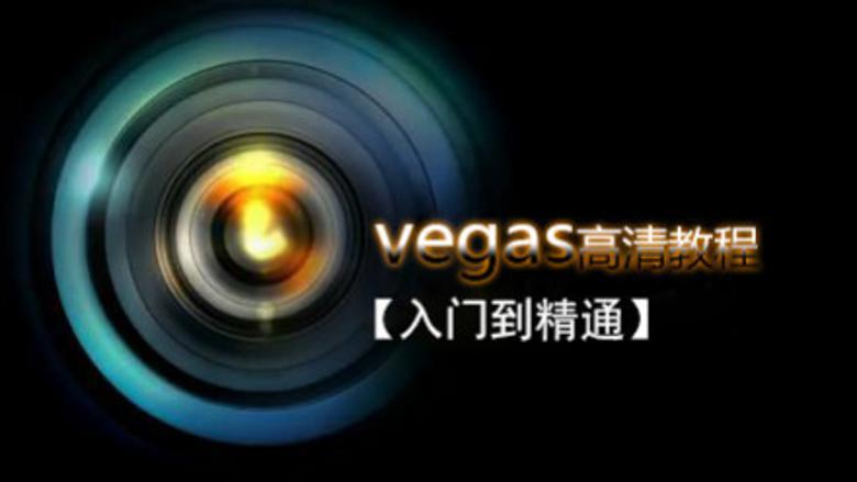 Vegas Pro 剪辑入门到精通