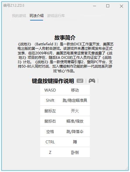 《战地3》v1.6.0完整中文版-WP帮