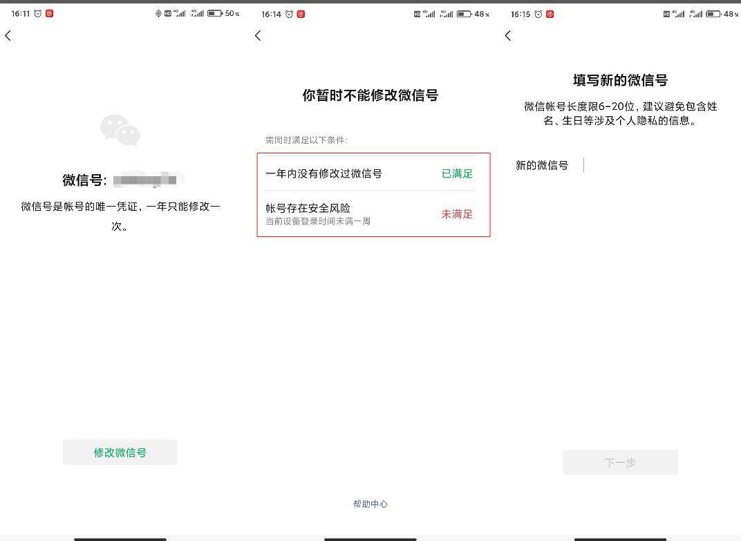 微信7.0.15版本改微信号方法-WP帮