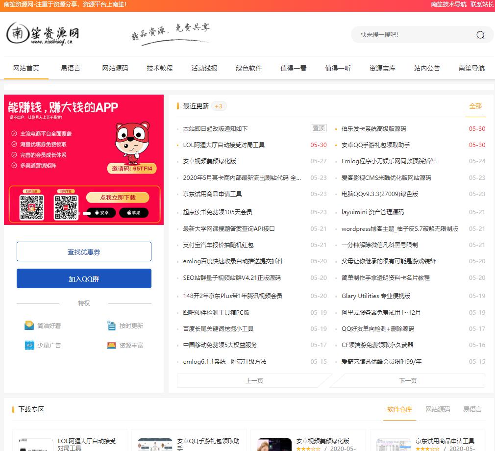 emlog南笙资源网模板修复版