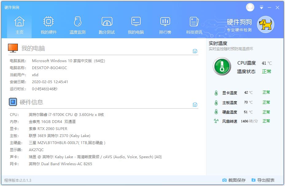 PC硬件狗狗v2.0.1.3单文件版