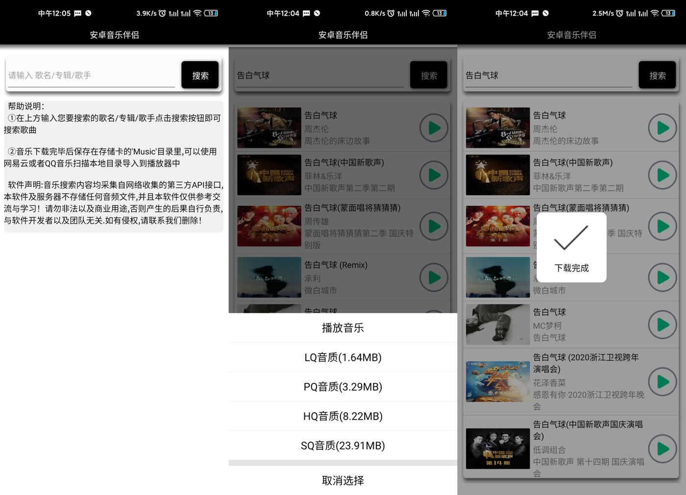 安卓音乐伴侣v3.0 无损下载