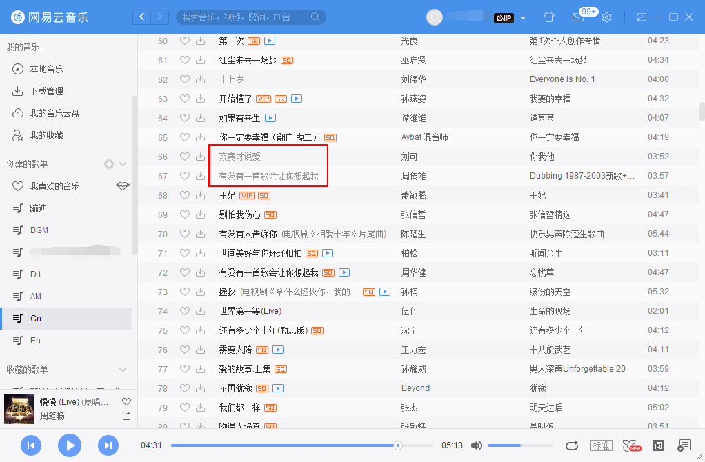 PC网易云解锁灰色歌曲v3.0