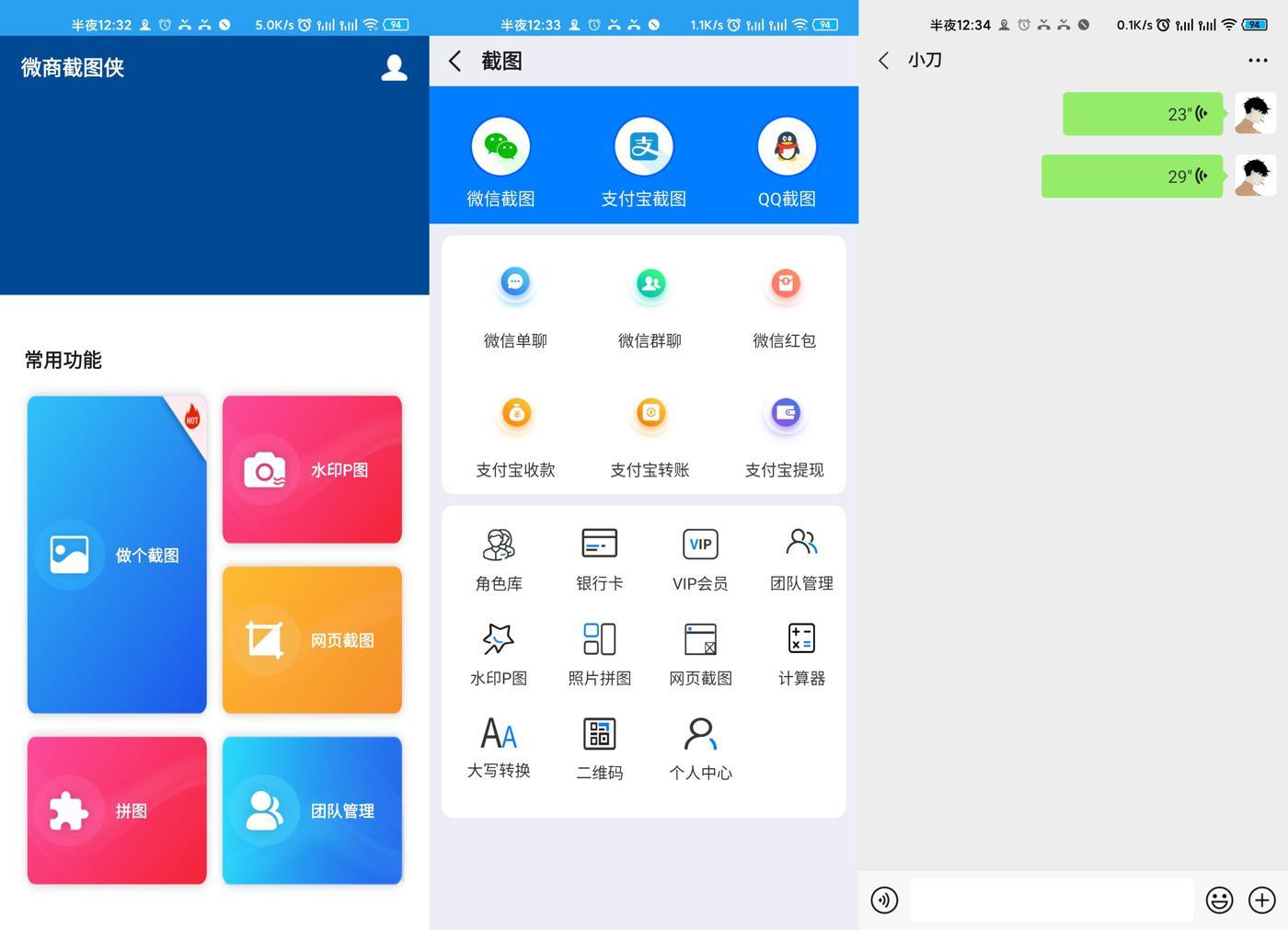 安卓微商截图侠v2.1.9绿化版