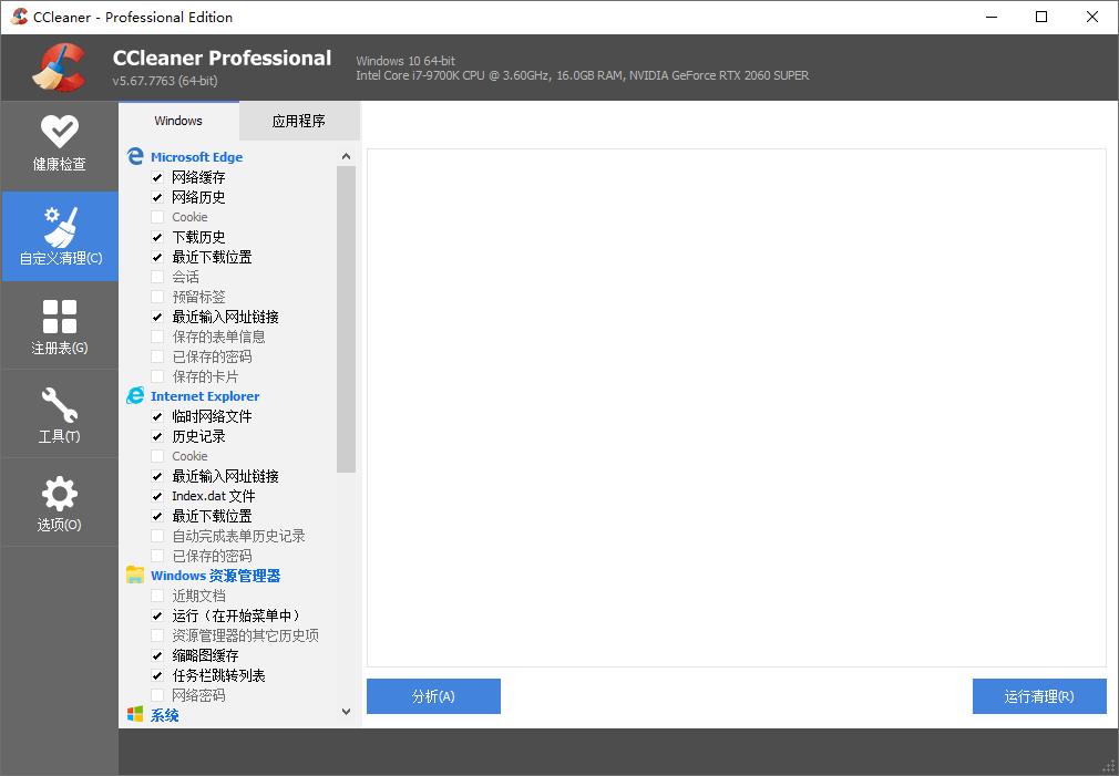 CCleaner v5.70.7909 专业版