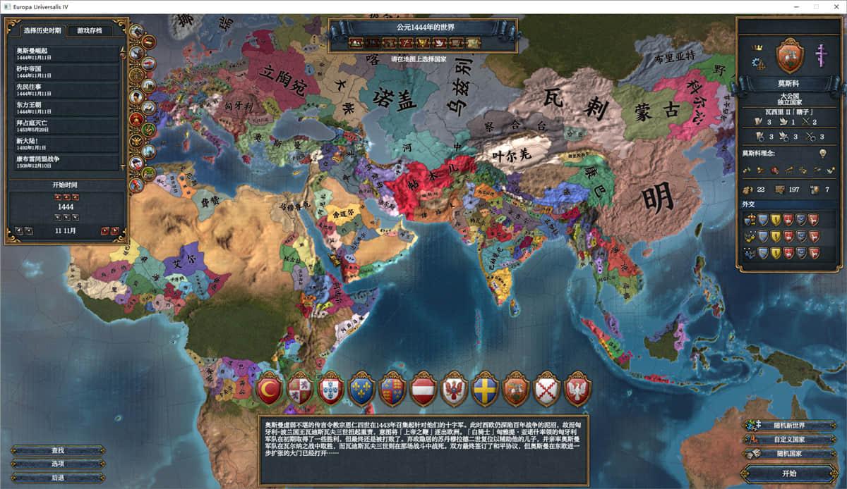 《欧陆风云4》v1.28.2.0全DLC