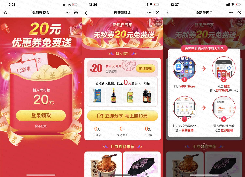 苏宁易购新用户20-20撸实物