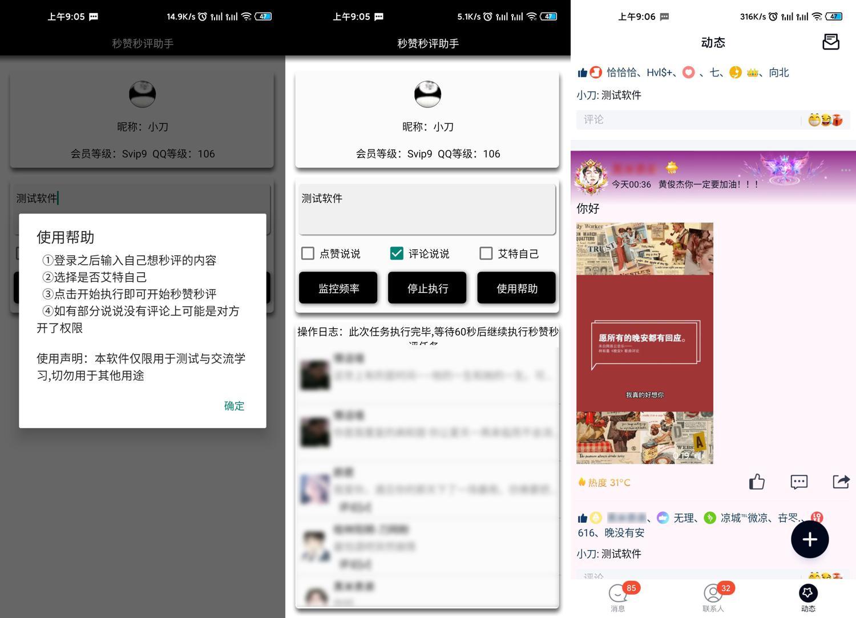 安卓QQ空间秒赞秒评助手3.0