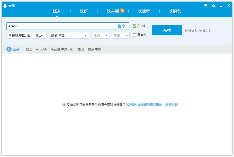 安卓设置QQ隐藏搜索拒绝添加
