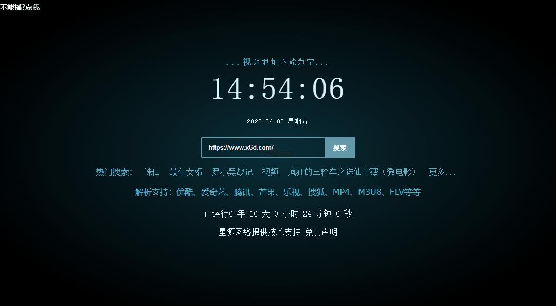 影视解析Xyplayer 3.94源码
