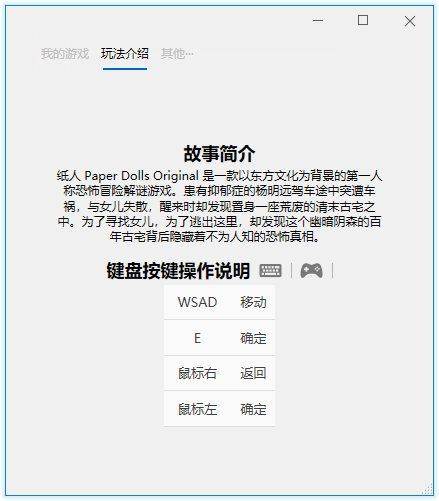 《纸人:第一章》完整中文版