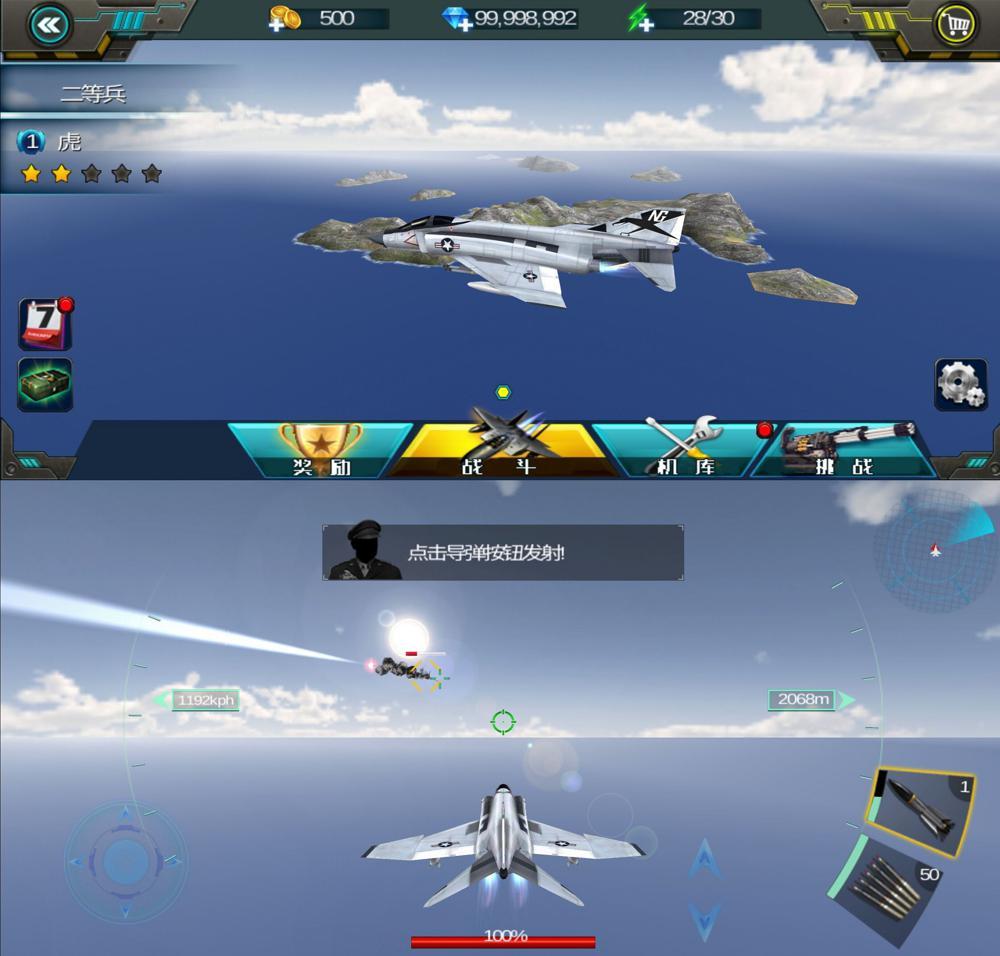 射击游戏 王牌飞行天空冒险