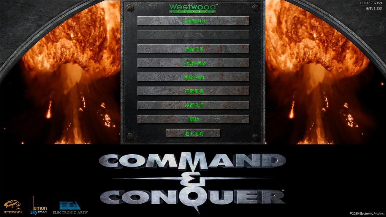 《命令与征服1/红警1》重制版