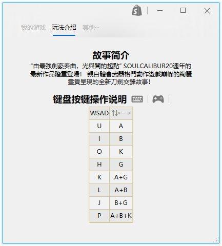 《灵魂能力6》v1.10.1中文版
