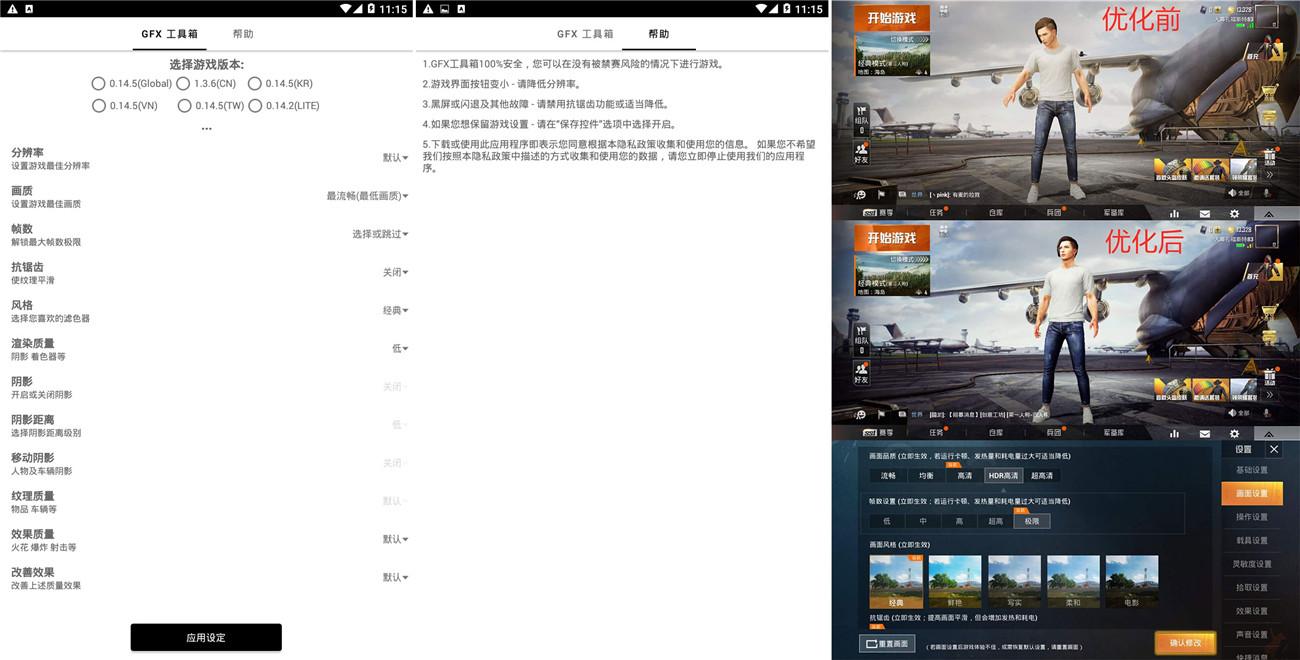 安卓和平精英GFX工具箱9.8