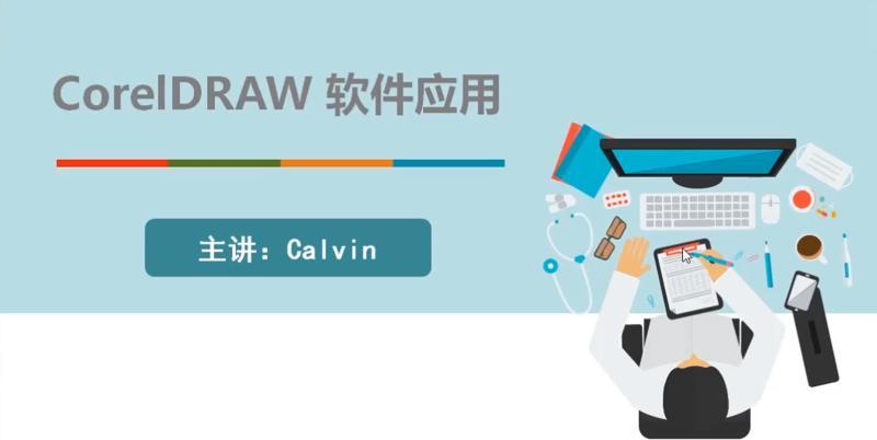CorelDRAW教程 2019入门到精通-苹果ID共享网