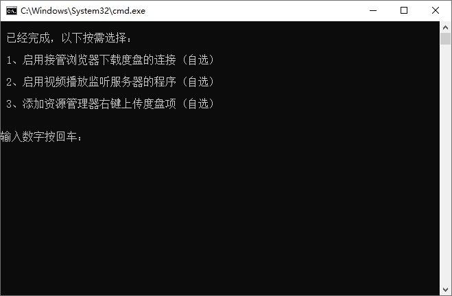 PC百度网盘v7.0.5.9绿色版
