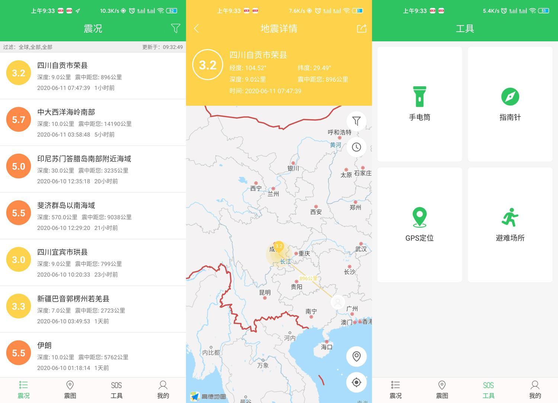 安卓地震助手v1.0.02绿化版
