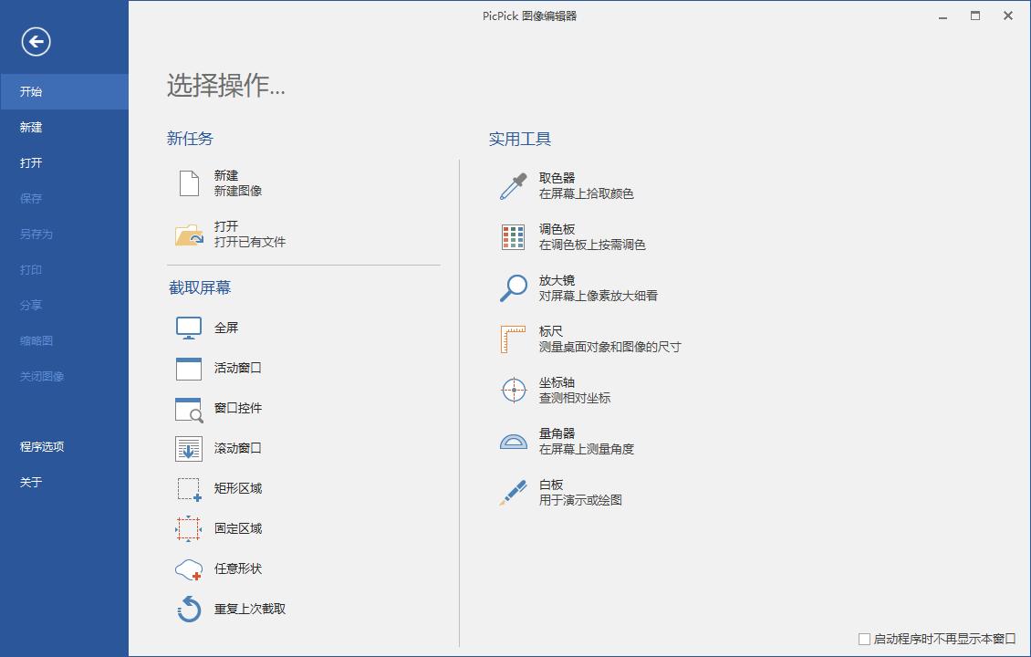 屏幕截图PicPick v5.1.3专业版