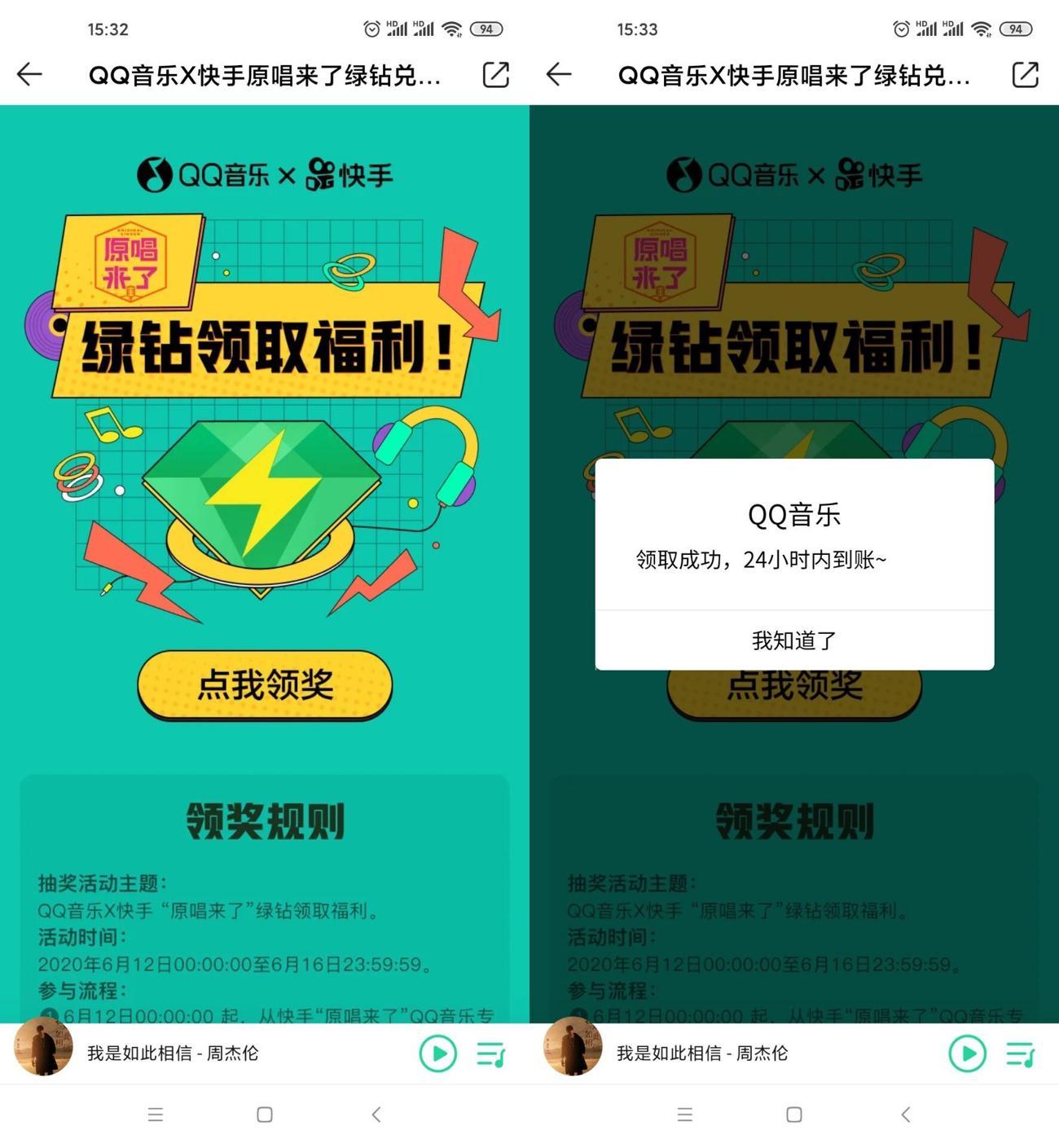 QQ音乐免费领3天豪华绿钻