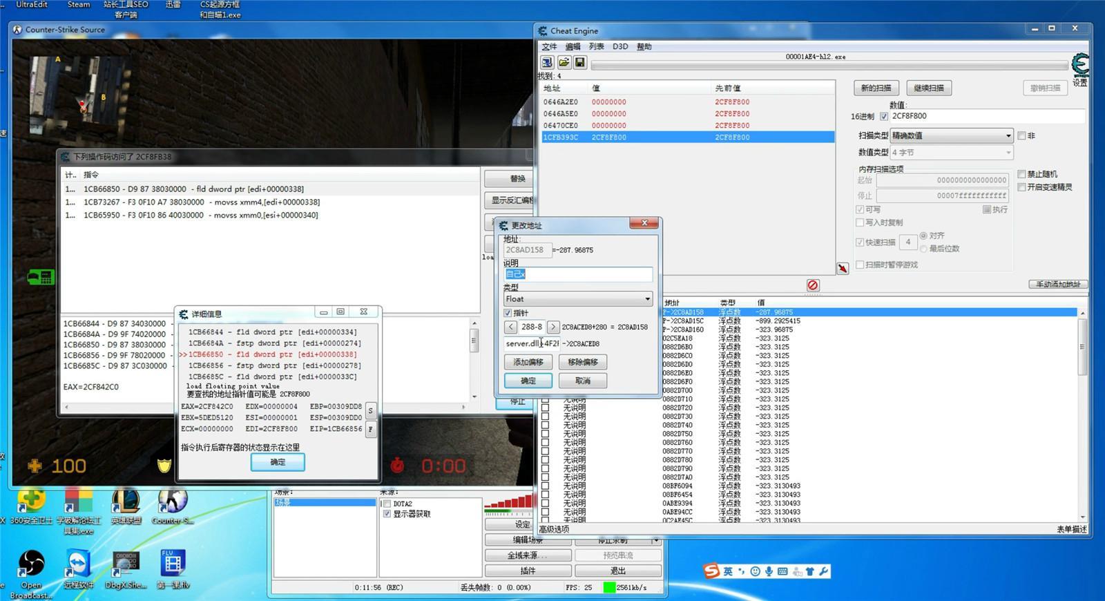 FPS游戏实现方框透视自瞄