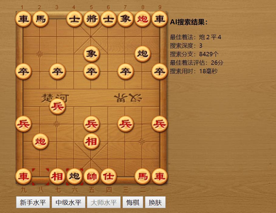 中国象棋AI在线对弈游戏源码-小酒资源