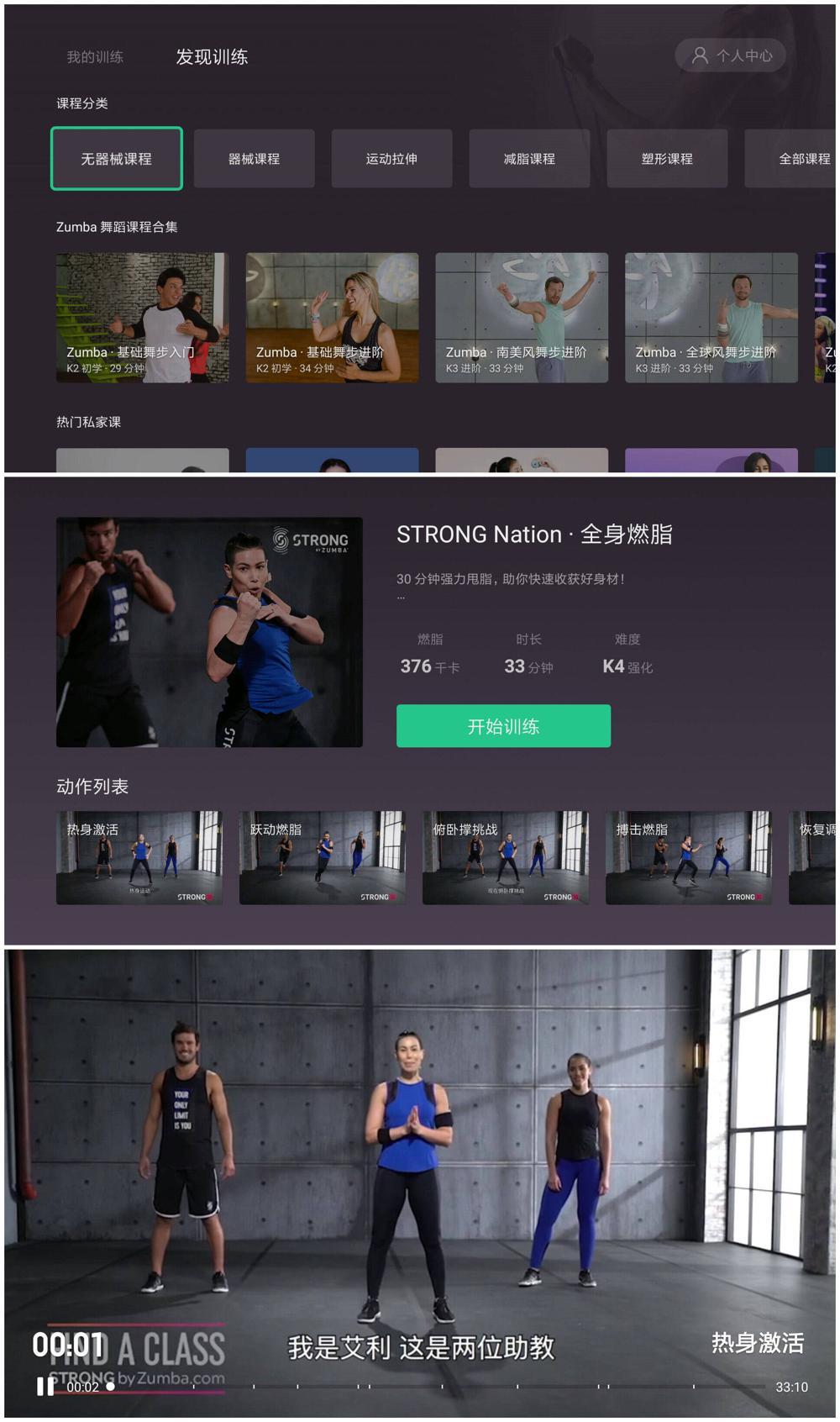 Keep健身TV版3.1.0无广告