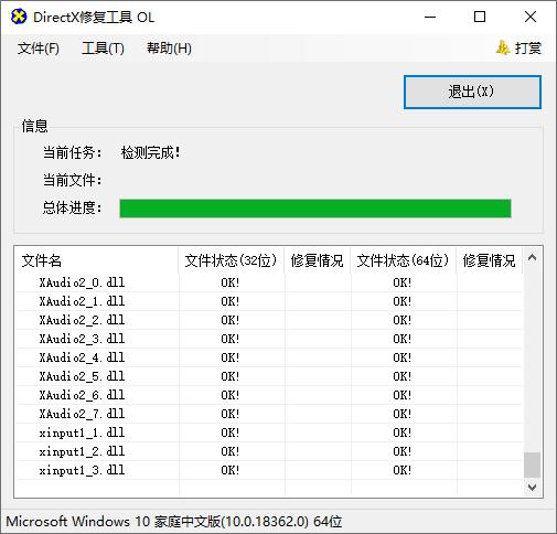 DirectX修复工具v4.0增强版