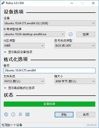 最新6月U盘引导盘制作工具Rufus免费下载