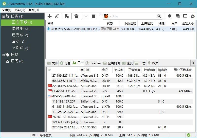 uTorrent Pro v3.5.5.45972