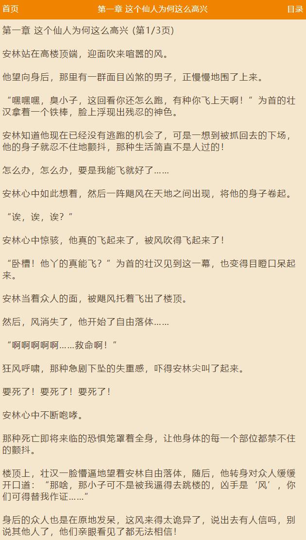 幽梦精简全站自适应小说源码