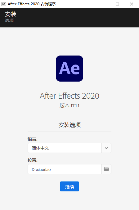 After Effects 2020 17.1.1