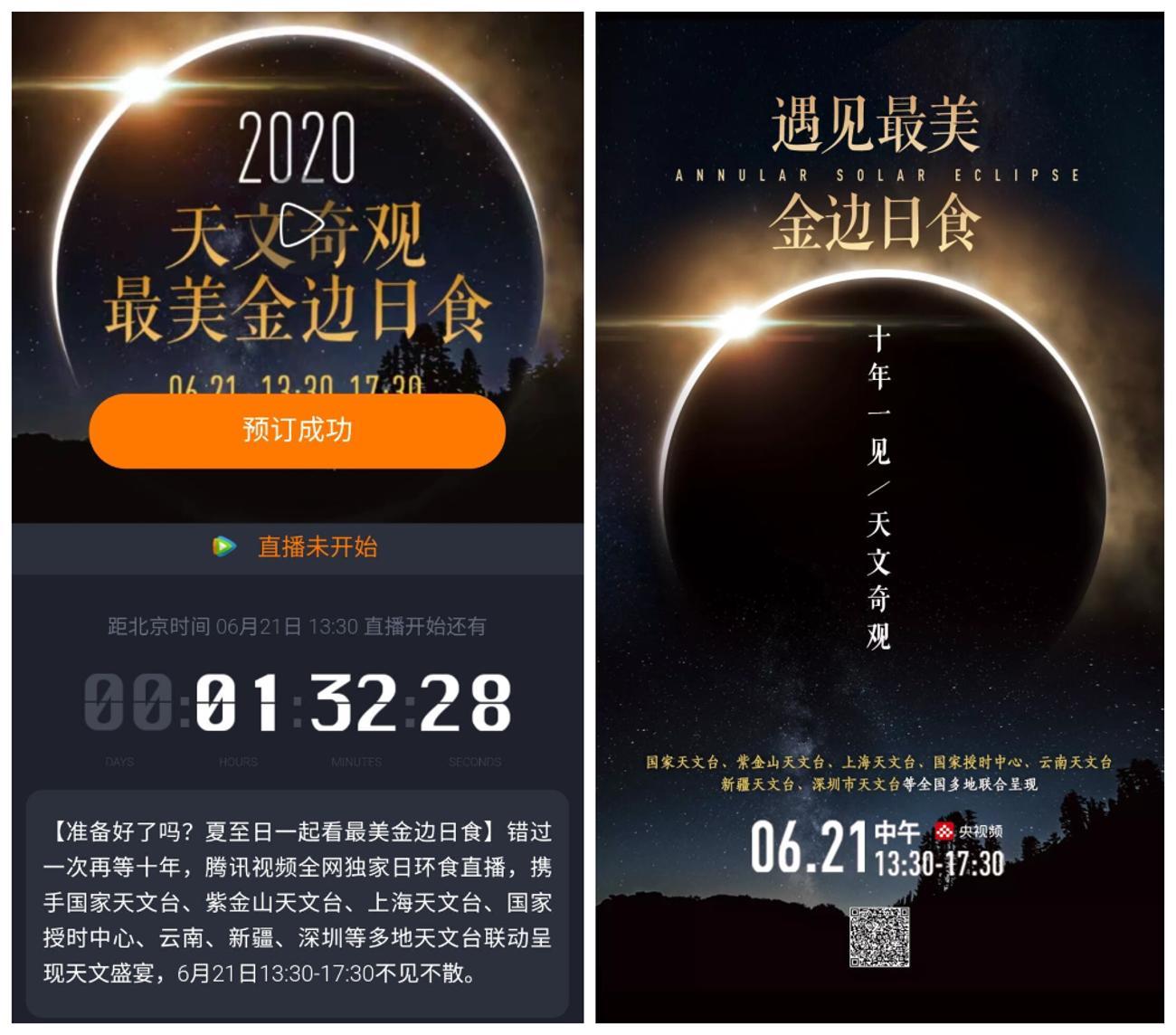 十年一遇!2020天文奇观日食_新闻资讯