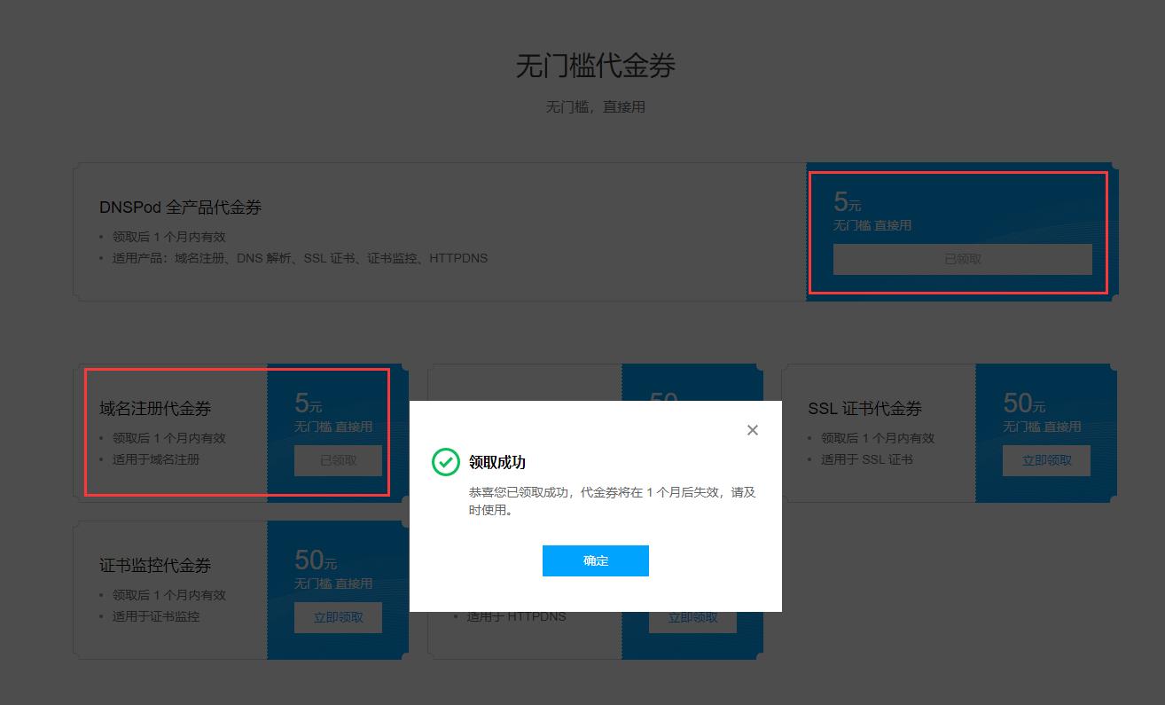 腾讯云领券0元撸三种域名