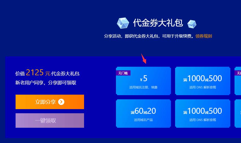腾讯云领券0元撸三个域名