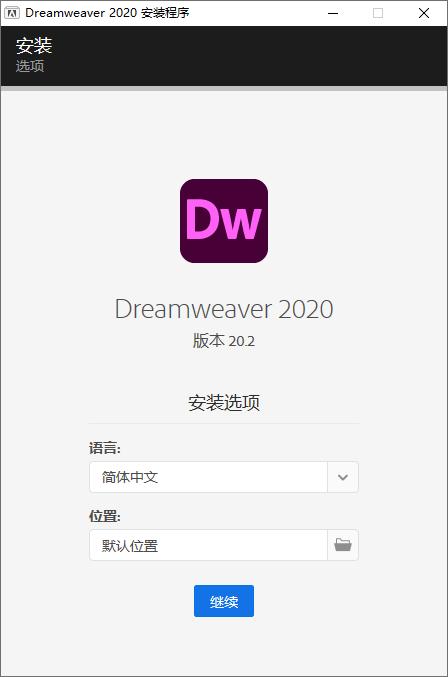 【网页编辑器】Adobe Dreamweaver 2020 20.2