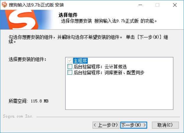 搜狗输入法v9.7.0.3695精简版