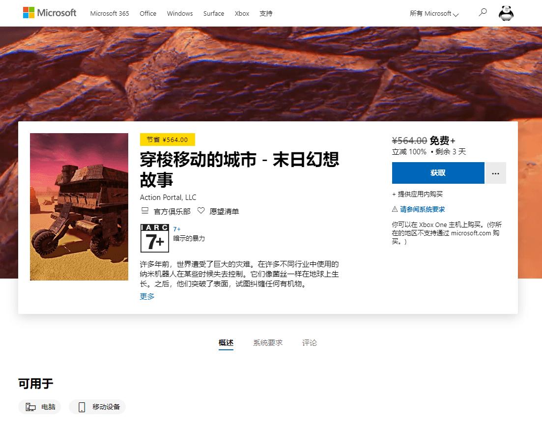 微软商店免费喜加三游戏