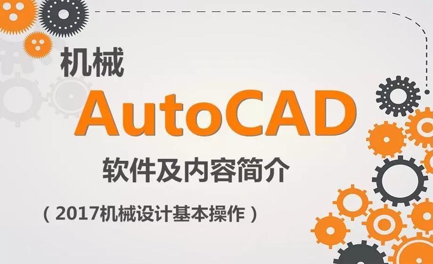 AutoCAD 2017机械设计教程