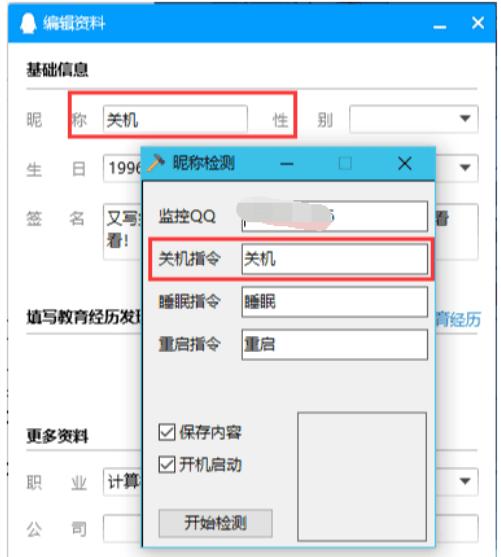 QQ昵称检测对电脑进行关机
