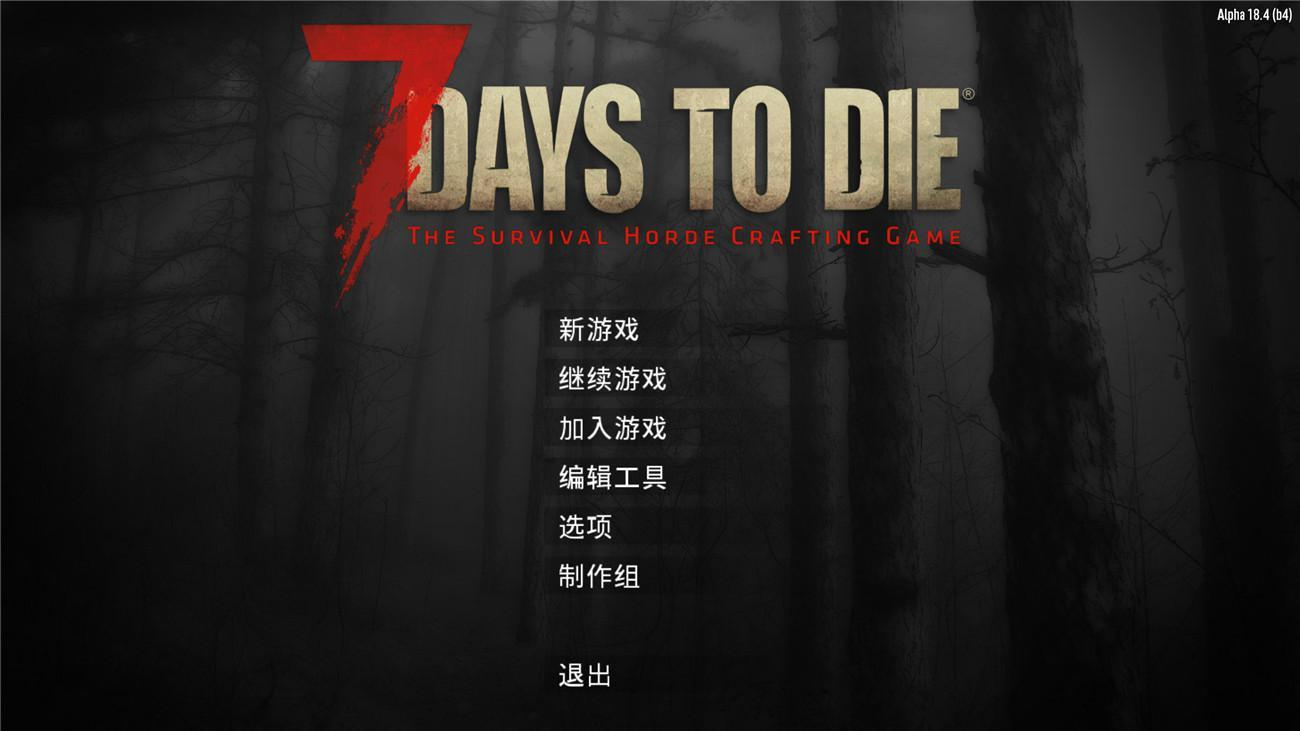 《七日杀》v18.4(B4)中文版