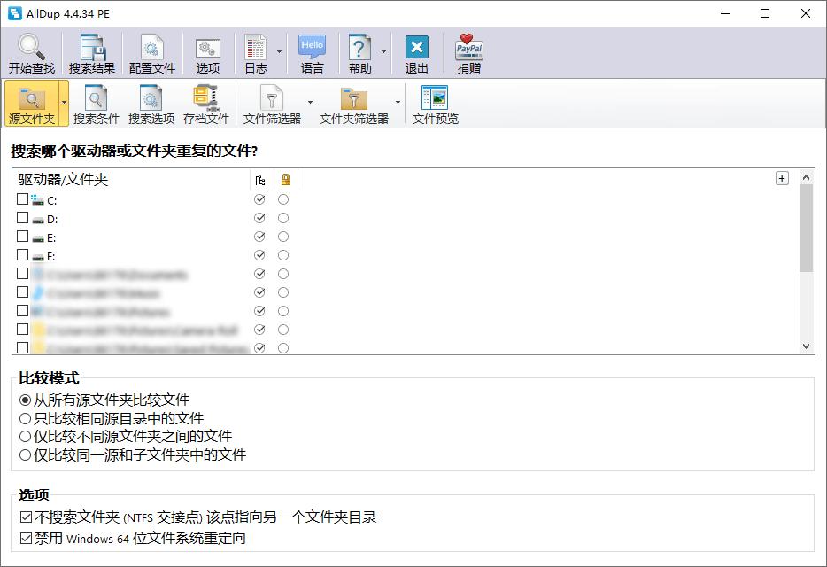 最新绿色版重复文件查找软件AllDup 4.4.34