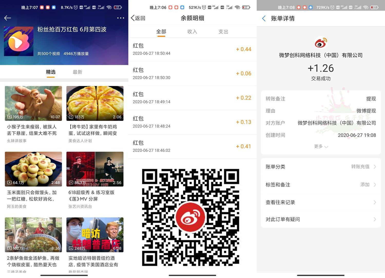 微博关注视频领取支付宝红包