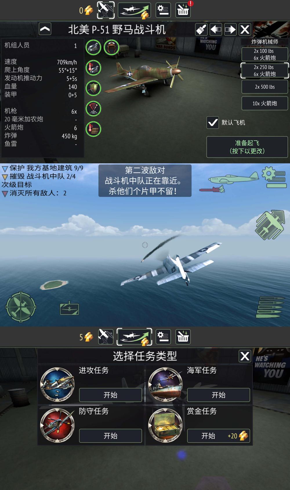 【安卓游戏】空战题材游戏 战斗机二战