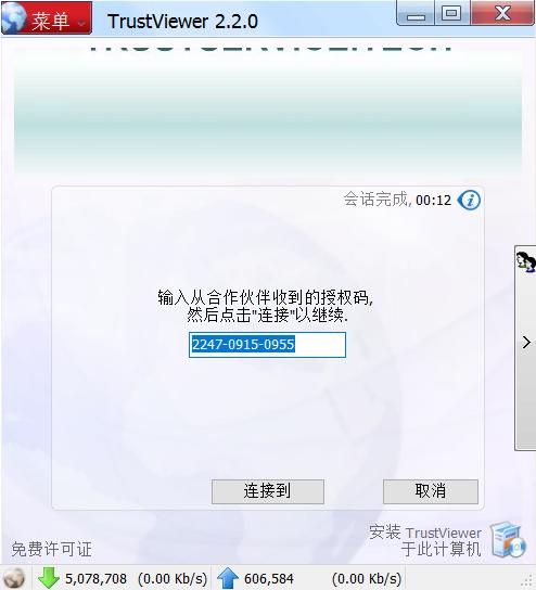 远程协助 TrustViewer 2.2.0