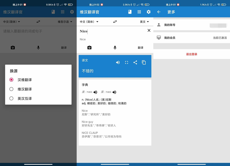 安卓维汉翻译官v3.1.5绿化版
